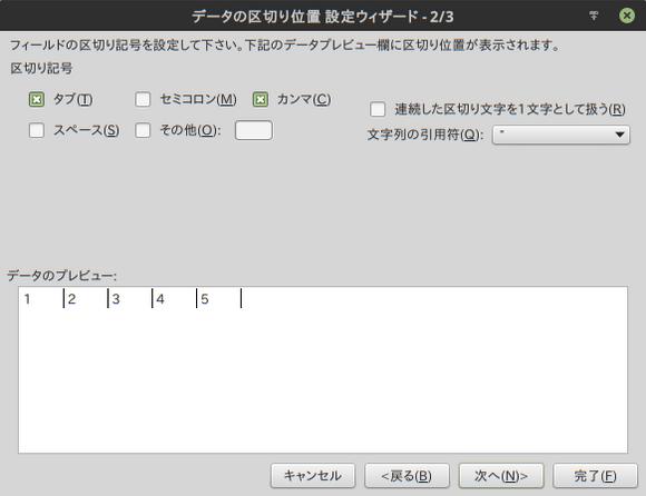 データの区切り位置 設定ウィザード - 2-3_730.png
