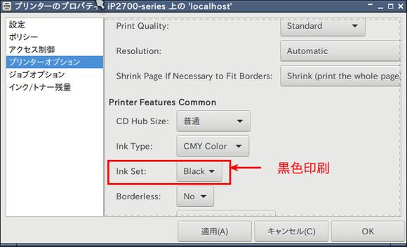 プリンターのプロパティ - iP2700-series 上の 'localhost'_031.png