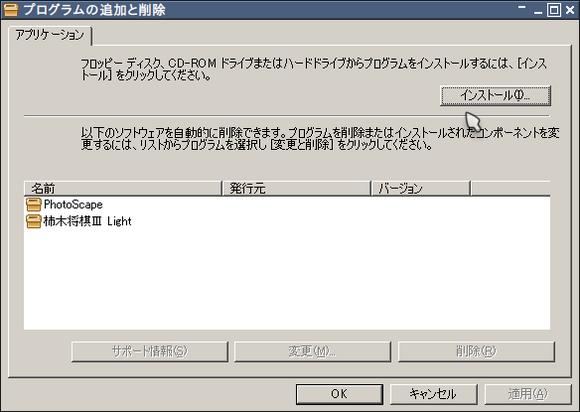 プログラムの追加と削除_006.png
