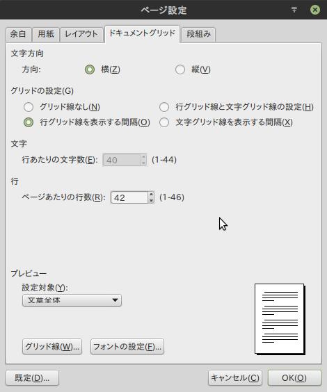 ページ設定_672.png