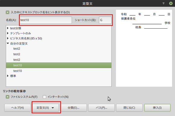 定型文_757.png