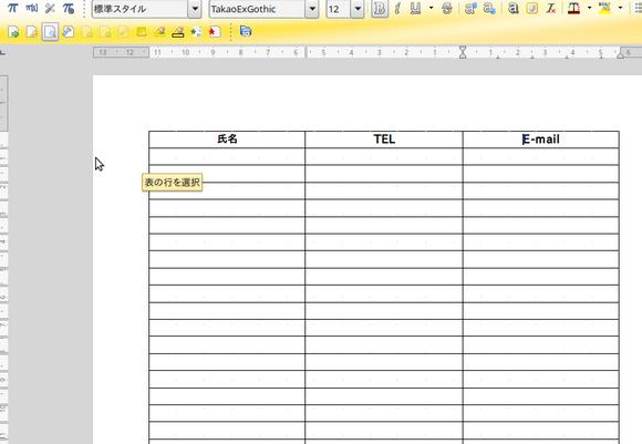 無題 1 - LibreOffice Writer_tableCell.png