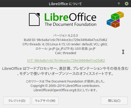 LibreOffice について_446.png