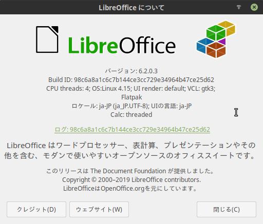 LibreOffice について_452.png