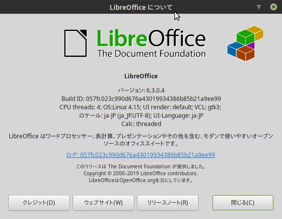LibreOffice について_6.3.png