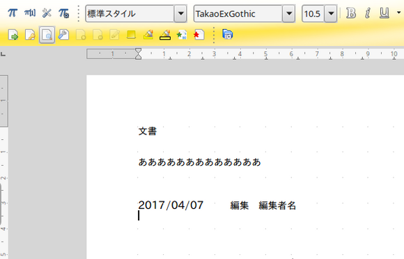 LibreOffice Writer_gotoEnd.png
