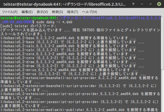 LibreOffice6.2.3.2_install.png