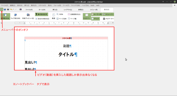 LibreOffice6.2 Writer_459.png