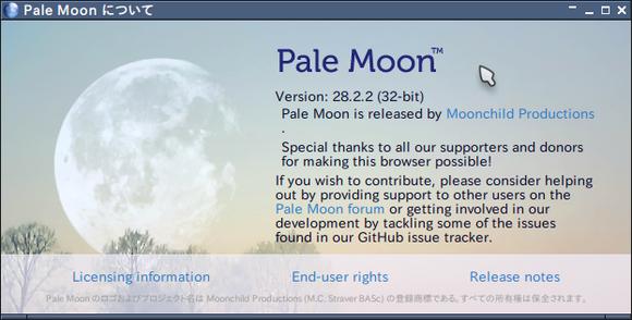 Pale Moon について_021.png