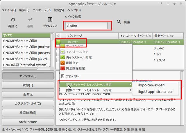 Synaptic パッケージマネージャ _018.png