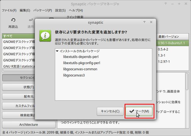 Synaptic パッケージマネージャ _019.png