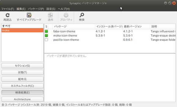 Synaptic パッケージマネージャ _028.png
