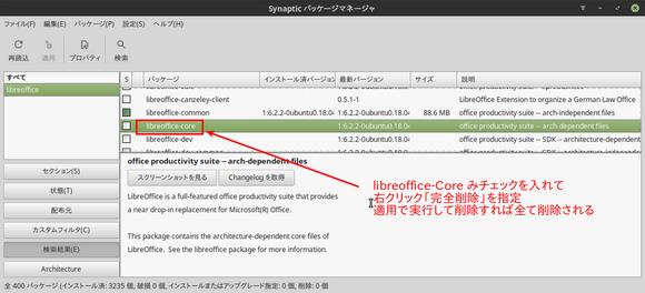 Synaptic パッケージマネージャ _sakujyo.png