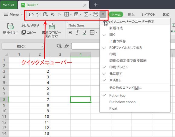 WPS_Spreadsheet_quickmenu.png