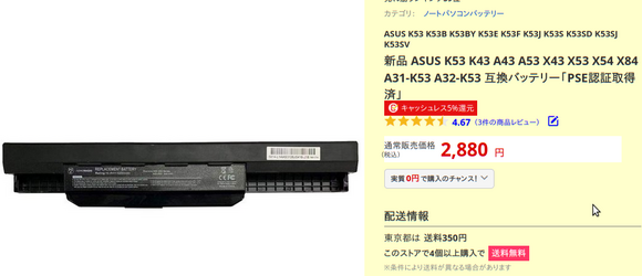 asus_X54L_Battery_3.png
