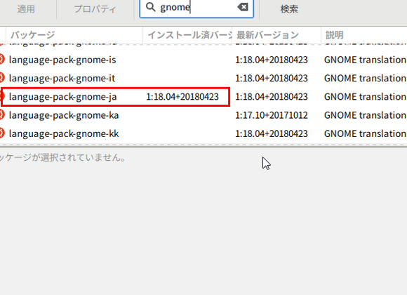 gnome_language_pack.png