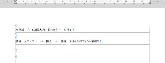 ibreofficeWriter_H line_2.png