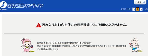 kokusei_tyousa_online.png