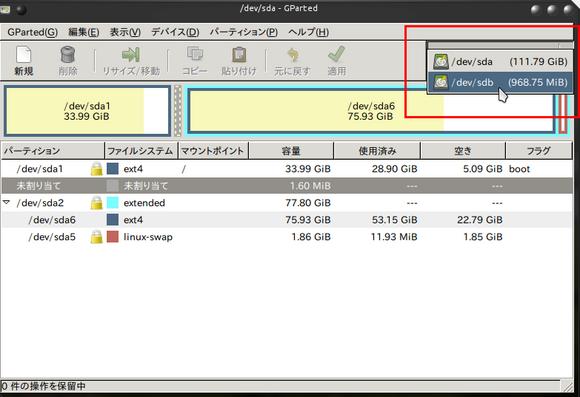 kubuntu15.04 Gpartede.png