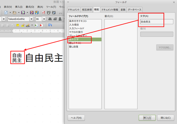 libreoffice write_組文字.png