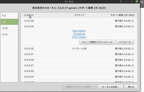 linuxmint19.3cinnamon_Kernel.png