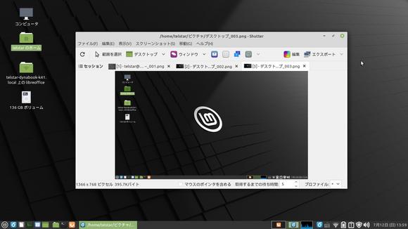 linuxmint20_shutter.png