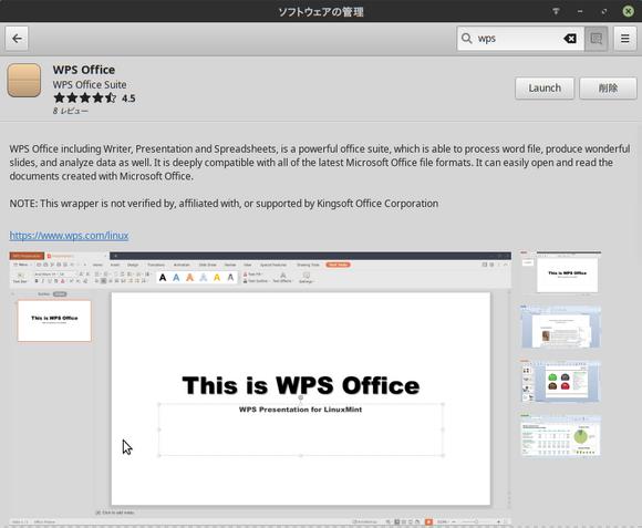 linuxmint_WPS_sc_2.png