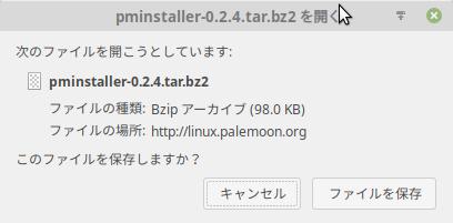 pminstaller-0.2.4.tar.bz2 を開く_275.png