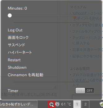 shutdown-timer.png