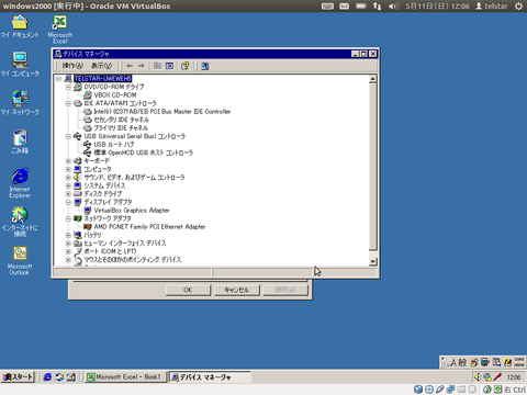 ubuntu12VBwin2K.png
