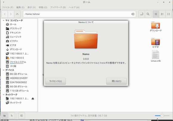 ubuntu18cinnamon_nemo.png