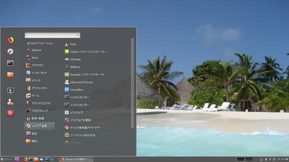 ubuntu_cinnamon.png