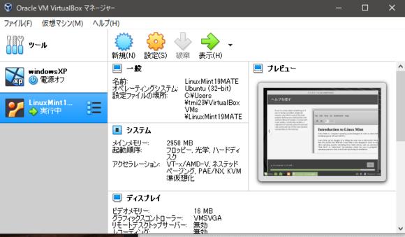 windows10_virtualBox6_2.png